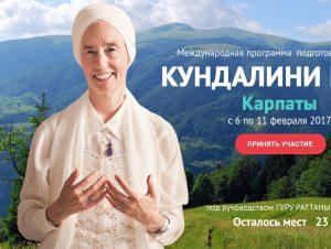 Mеждународная программа подготовки учителей Кундалини йоги