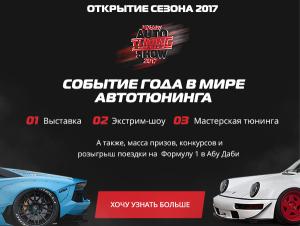 Автомобильная выставка Auto Tuning Show 2017