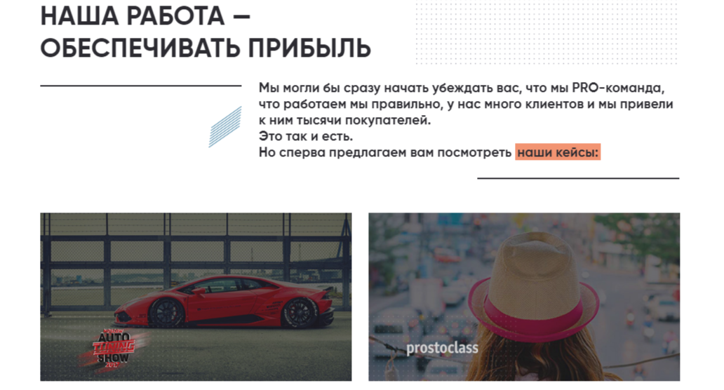 Кейсы KRAB Marketing Agency